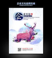 蓝色中国风水墨企业形象挂画设计