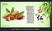 清新唯美坚果类杏仁展板设计