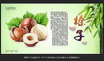 清新唯美坚果类榛子展板设计