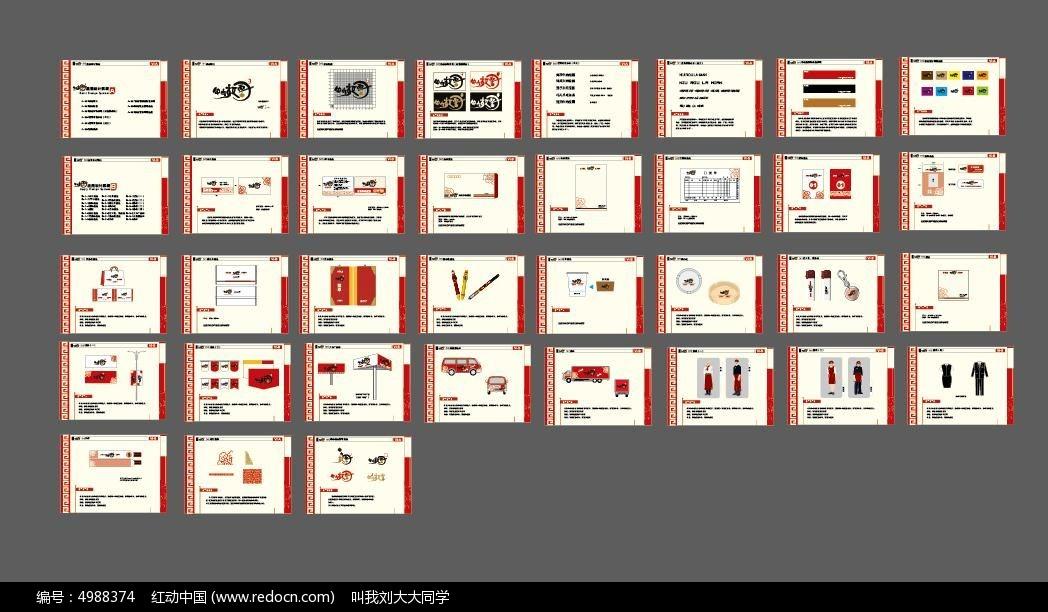 企业形象VI设计图片