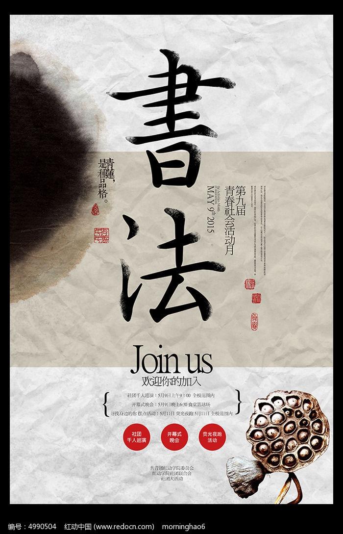 社团活动月书法社团招新海报