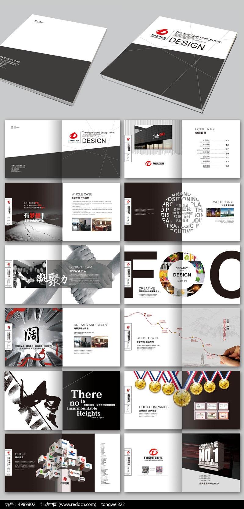 时尚创意广告公司画册设计图片