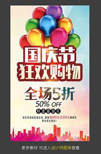 十一国庆节商场狂欢购物促销海报