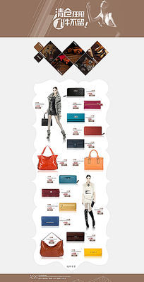 淘宝女士手提包促销首页设计