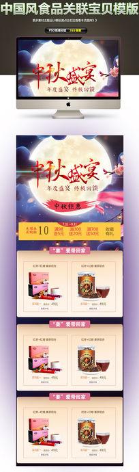 天猫中秋节详情页关联营销模板