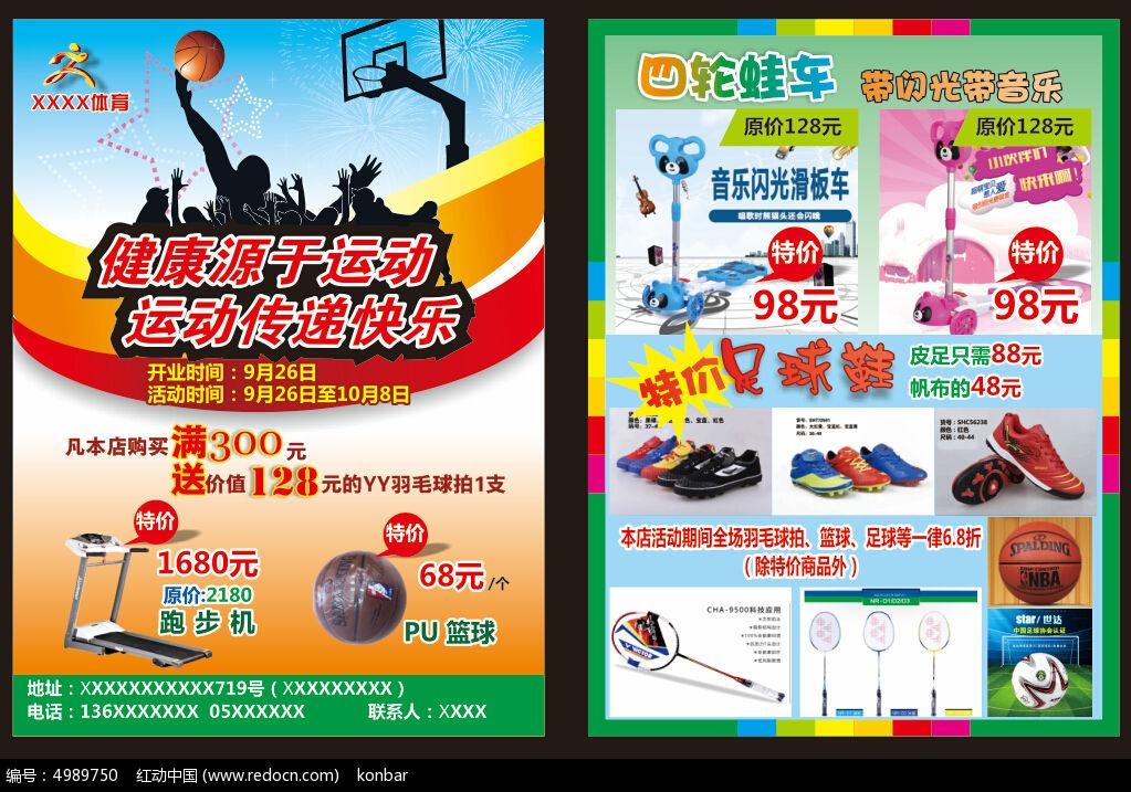 体育用品宣传单设计模板