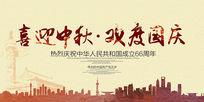 喜迎中秋欢度国庆活动海报设计