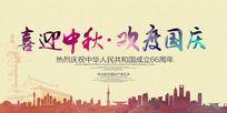 喜迎中秋欢度国庆宣传海报模板