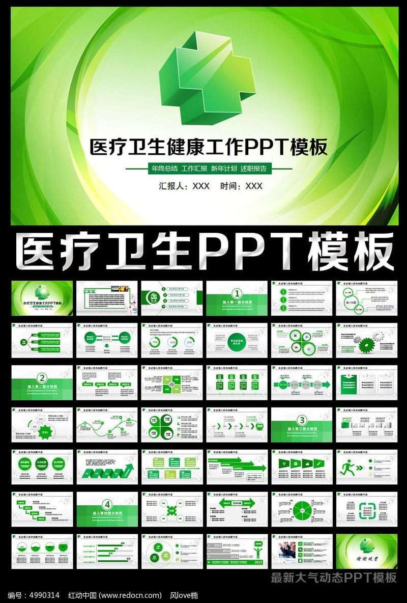 医院医疗卫生健康ppt模板素材下载 编号4990314 红动网