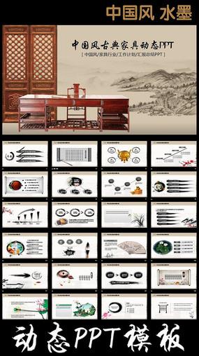 中国风水墨红木家具PPT家具模板 pptx