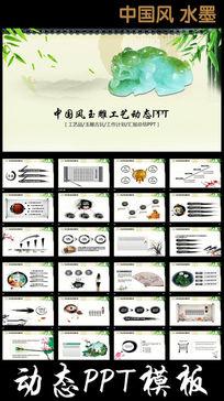 中国风玉雕古玩工艺品交流研讨会PPT模板