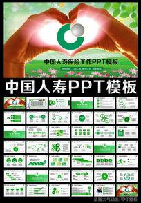中国人寿保险公司工作总结动态PPT模板