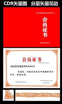中国糖业会员证书CDR矢量源文件