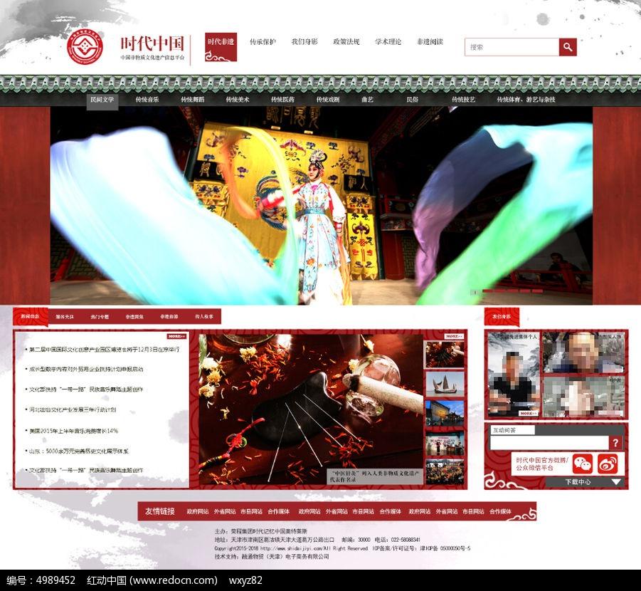 中国文化网站界面设计图片