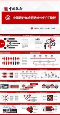 中国银行专用PPT模板
