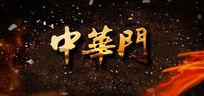 中华门书法字大片字体设计