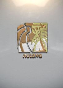 纂体九龙logo设计立体字效果