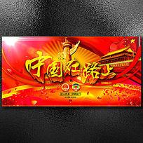 2015中国在路上关注两会宣传展板