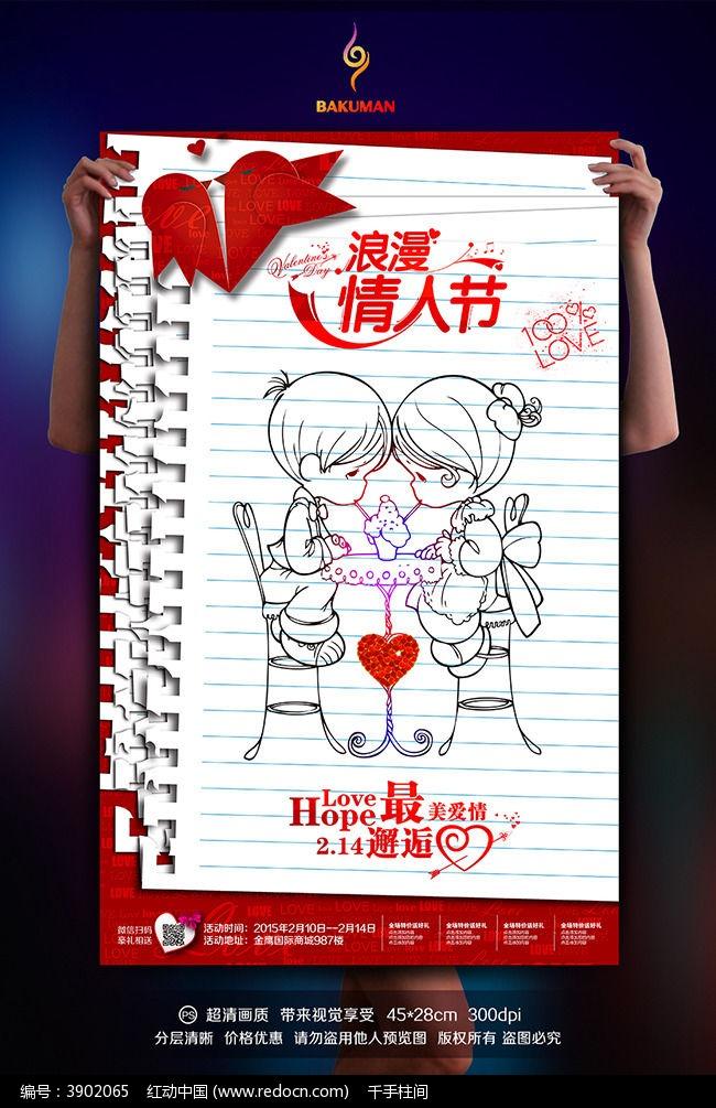 创意手绘浪漫情人节海报图片