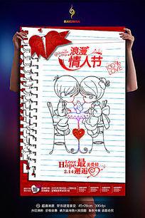 创意手绘浪漫情人节海报