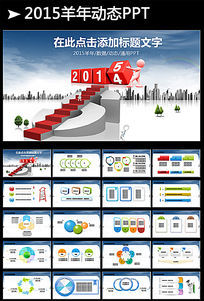 2015年商务通用工作计划总结PPT模板