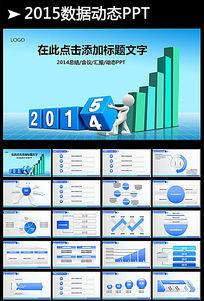 2015年终总结新年计划PPT模板