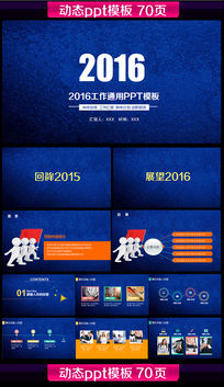 2016科技蓝色商务ppt模板