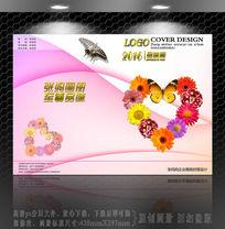 爱心蝴蝶花纹背景封面设计
