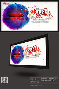 彩墨欢度国庆节海报模板