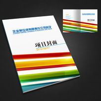 彩色时尚色条画册封面设计