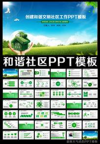 创建全国和谐社区文明城市动态ppt模板