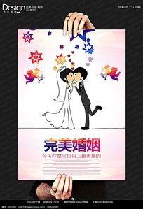 创意完美婚姻婚礼海报设计
