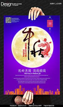 时尚紫色中秋节宣传海报设计