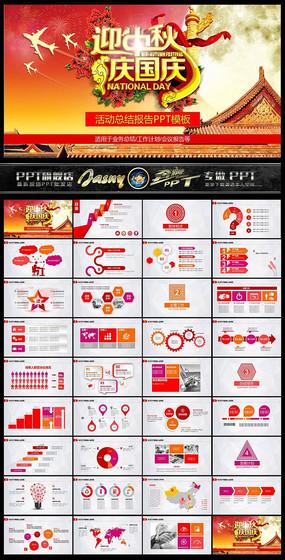 传统双节庆典PPT模板