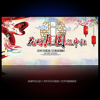 传统中秋节中国风古典水墨晚会背景