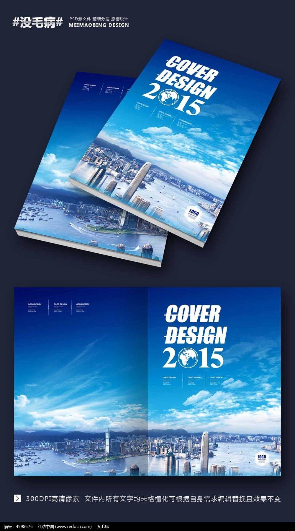 大气城市背景画册封面设计图片