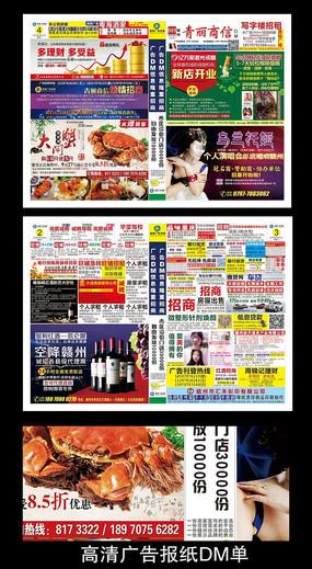 大气广告报纸排版设计模板