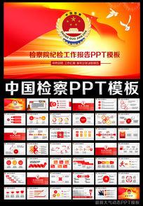 大气检察院纪检监察工作通用PPT模板