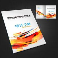 大气政府画册封面设计