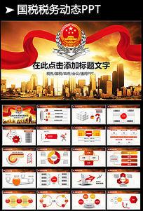 大气中国税务国税局年终总结PPT模板