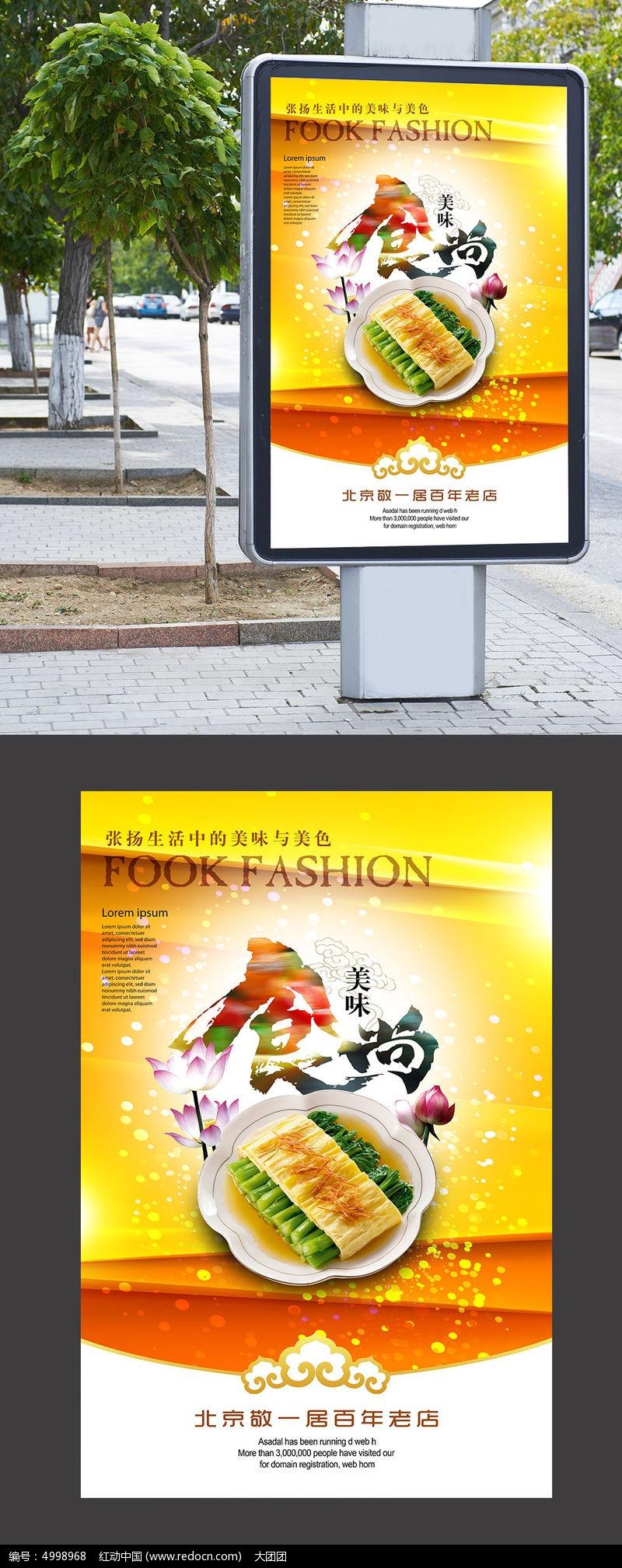 大气中华美食psd海报设计图片
