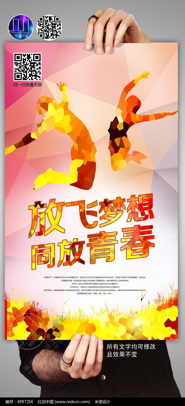 放飞梦想励志青春海报设计PSD素材下载 编号4997256 红动网图片