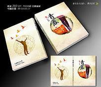 复古青春小说封面设计