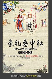 复古中国风中秋节促销海报模板