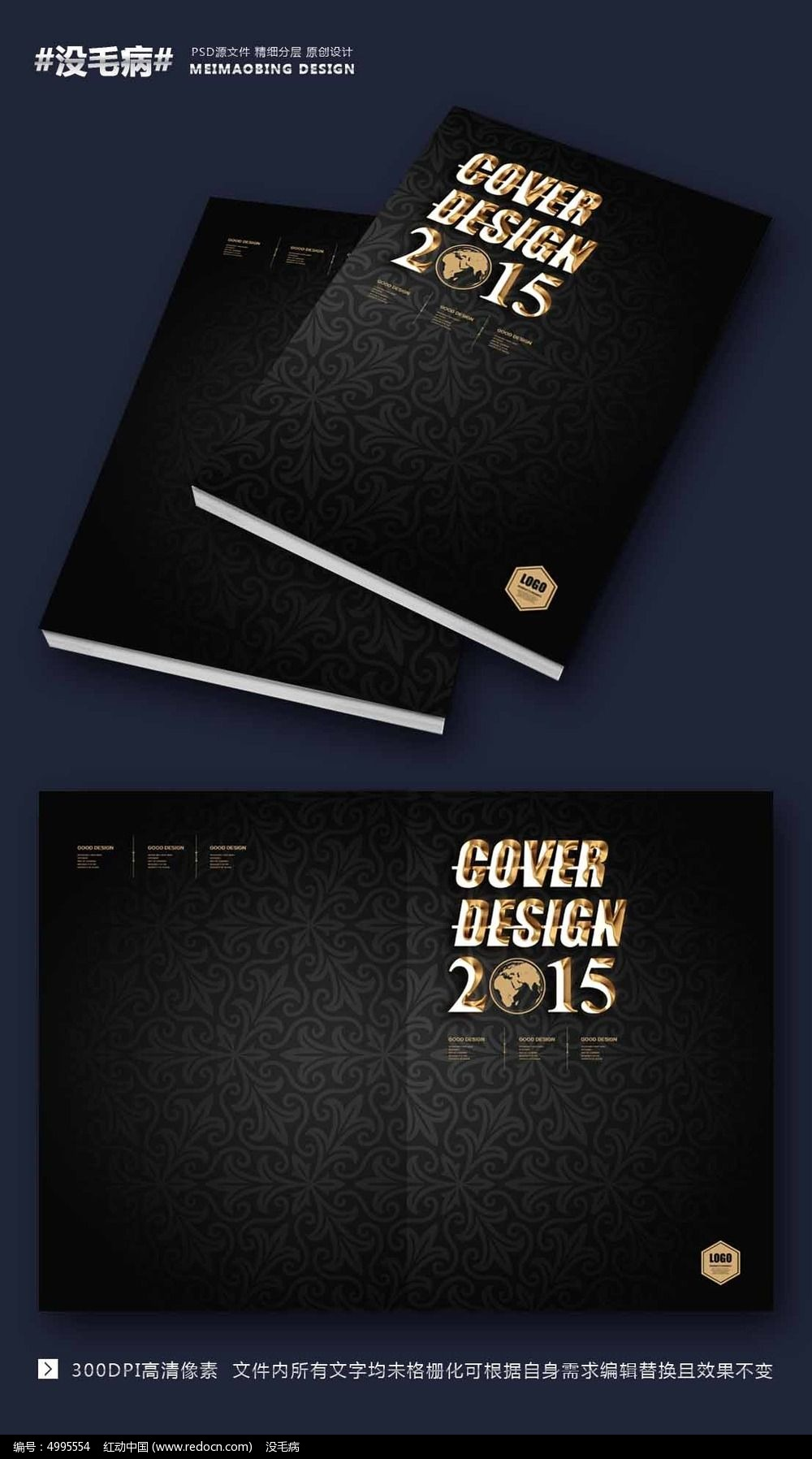 高档黑金色欧式花纹画册封面