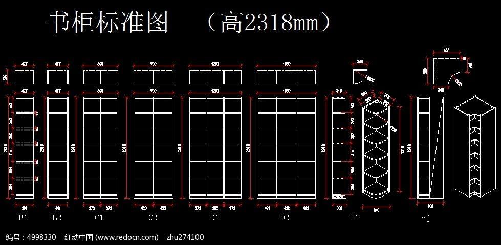 各式书柜标准尺寸设计图图片素材 红动手机版