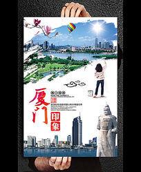 共建和谐厦门旅游宣传海报模板设计