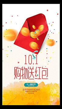 购物送红包国庆节促销海报模板