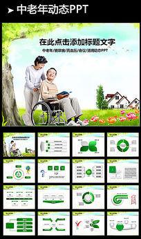 关爱老人尊敬老人爱心公益健康PPT模板