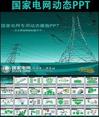 国家电网PPT模板图片你用电我用心模板